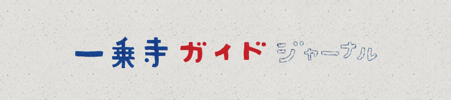 一乗寺ガイドジャーナル