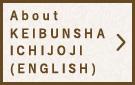 ABOUT KEIBUNSHA ICHIJOJI (ENGLISH)