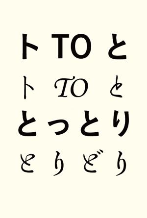 totori