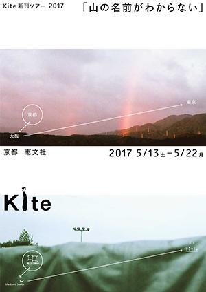 kite2017