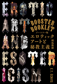 booster_s
