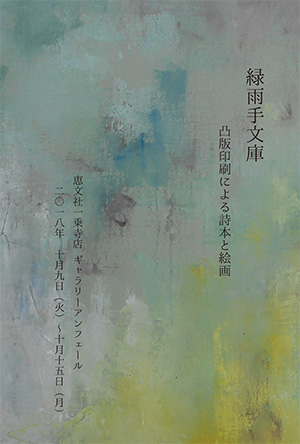 緑雨手文庫 image