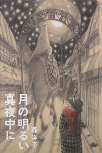 tsukinoakarui