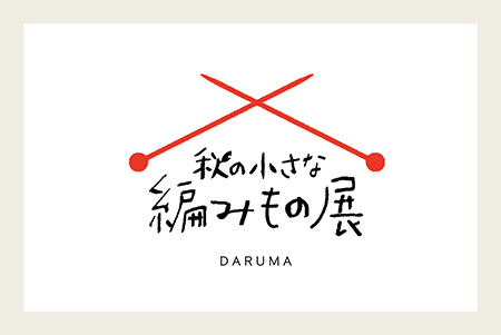 201909_daruma