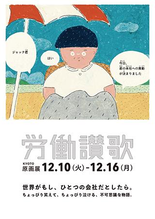 労働讃歌_20190725